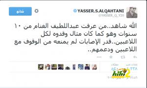 تغريده القحطاني 2