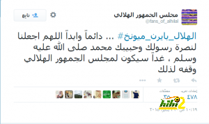 تغريدة مجلس جمهور الهلال