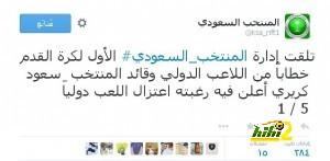 تغرية المنتخب الخاصه باعتزال سعود كريرى
