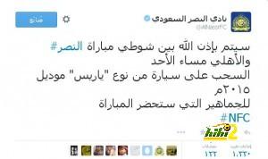 تغريدة نادى النصر