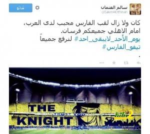 تغريدة سالم عثمان عن جماهير النصر