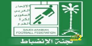 شعار لجنة الانضباط